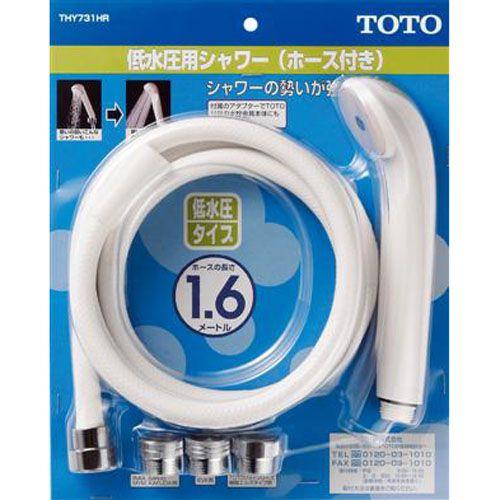 TOTO 低水圧用シャワー ホース付き THY731HRW