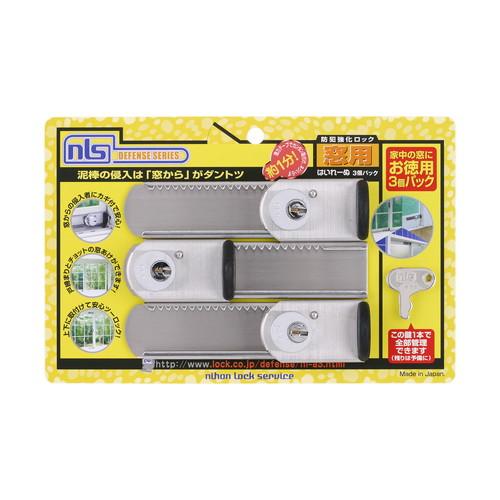 はいれーぬ サッシ用窓防犯錠 はいれーぬ鍵付 3個 DS-H-15V
