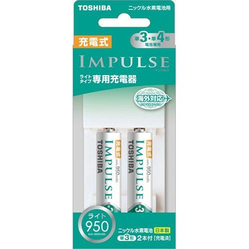 東芝 充電式IMPULSE ライトタイプ専用充電器セット 単3形・単4形兼用モデル 単3形充電池 min.950mAh 2本付き TNHC-32LES