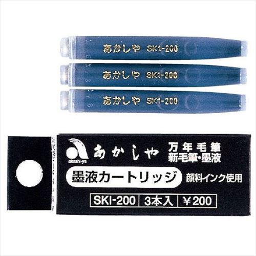 あかしや 筆ペン SKI-200 カートリッジ式スペアインク 5箱(15本)