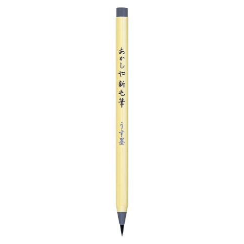 あかしや 筆ペン SG-300 新毛筆 うす墨 5本