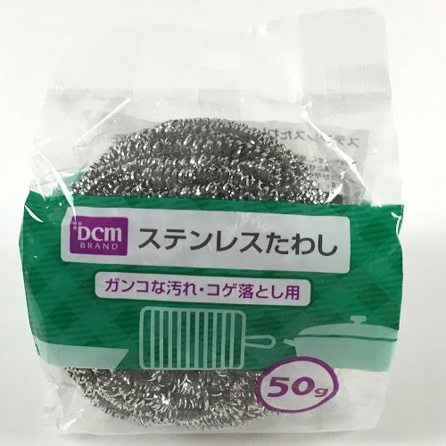 DCM DCMブランド ステンレスたわし 50g [6311]