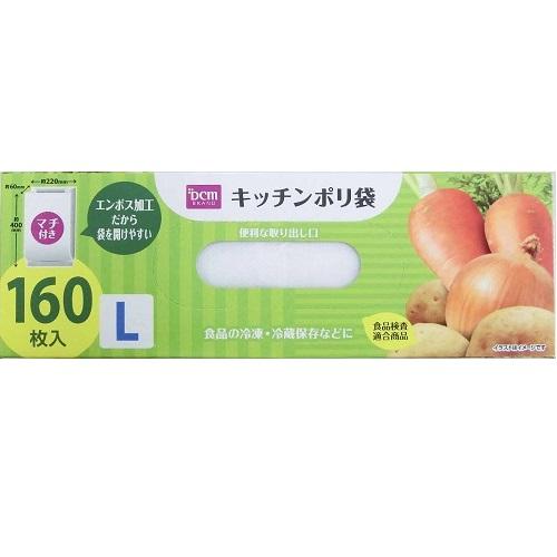 DCMキッチンポリ袋L/160枚