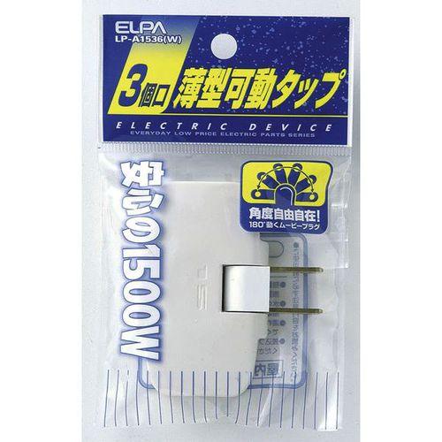 電源タップ 薄型タップ 2P式/3個口 LP-A1536W 1個
