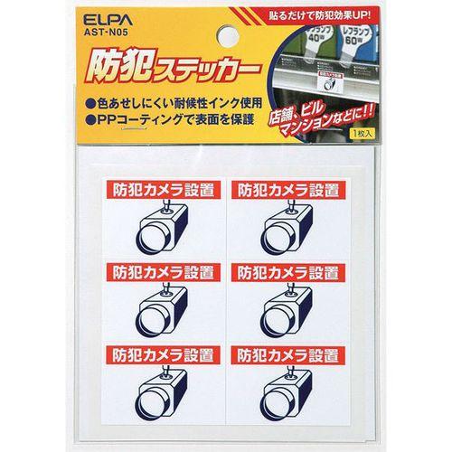 朝日電器 エルパ ELPA 防犯ステッカー 防犯カメラ設置 AST-N05