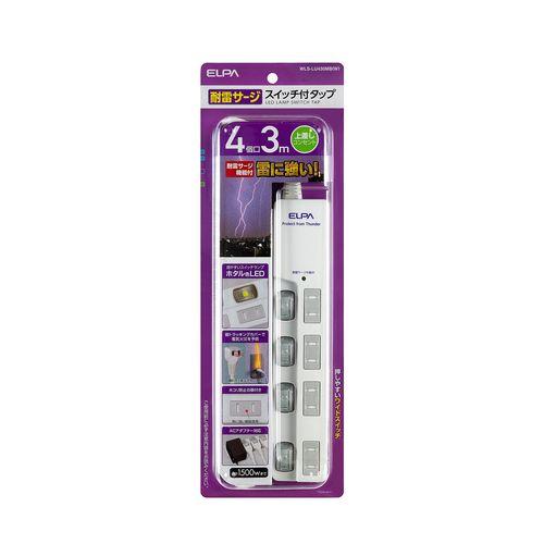 朝日電器 耐雷サージ LEDランプ スイッチ付タップ/WLS-LU430MB(W)/3m/4個口