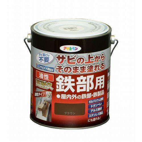 アサヒペン 油性高耐久鉄部用 1.6L ブラウン 9017893