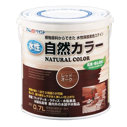 水性自然カラー(天然油脂ステイン)/
