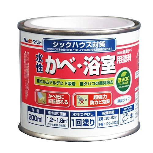 水性つや消しかべ・浴室用塗料(無臭かべ)/