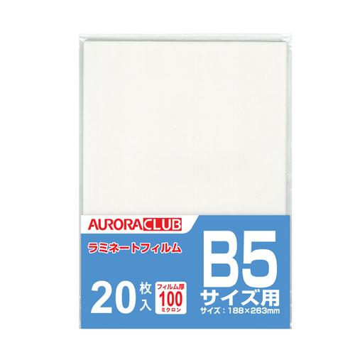 オーロラジャパン ラミネートフィルム100μ ALP-B5220枚入 B5サイズ