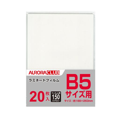 オーロラジャパン ラミネートフィルム150μ150ALP-B5220枚入 B5サイズ