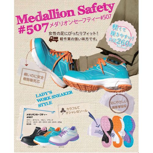 LADY'S FIT メダリオンセーフティー507