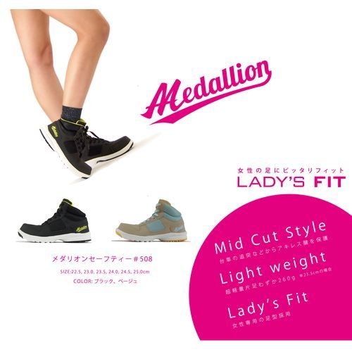 LADY'S FIT メダリオンセーフティー508