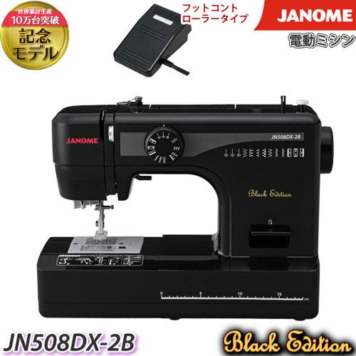 ジャノメ JANOME アウトレット 電動ミシン JN508DX-2B ブラックエディション