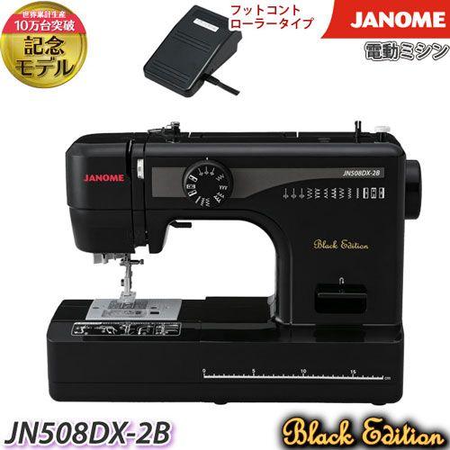ジャノメ JANOME アウトレット ジャノメ電動ミシン JN508DX-2B ブラックエディション