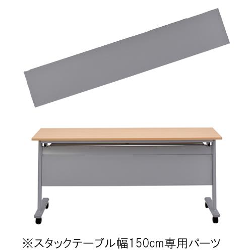 DSP サイドスタッグテーブル 幕板 1148010 幅150cm用パーツ