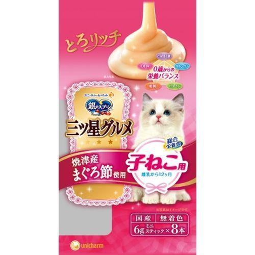銀のスプーン 三ツ星グルメ おやつ 健康に育つ子猫用総合栄養食 とろリッチ まぐろ節使用 48g(6gx8本)