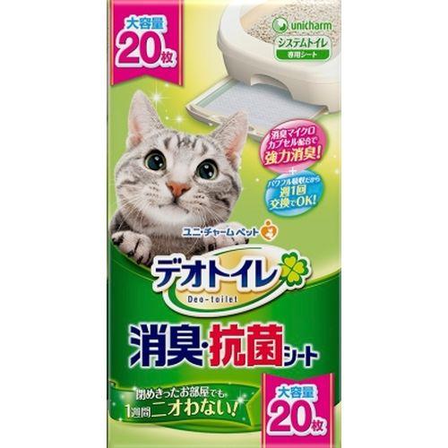 デオトイレ 消臭・抗菌シート 20枚
