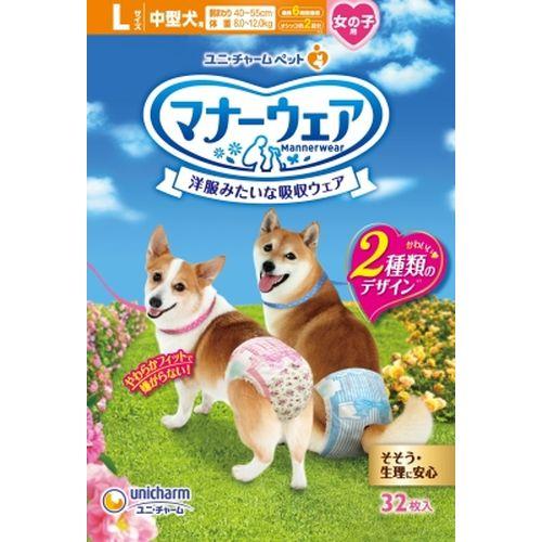 マナーウェア 女の子用 中型犬用 Lサイズ 32枚