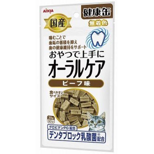 アイシア 健康缶 国産 ビーフ味30g オーラルケアスナック