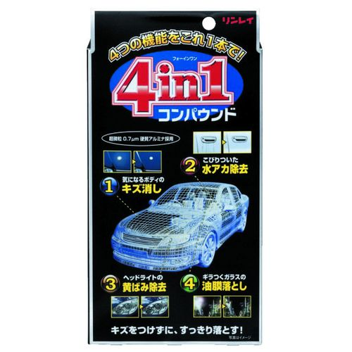 4in1コンパウンド95g