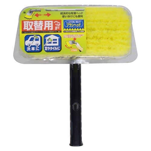 ワコー ラクラク伸縮柄付洗車ブラシ取替用 E-033