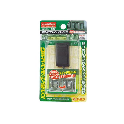 エーモン工業 エーモン 貼り付けプッシュスイッチ 1620
