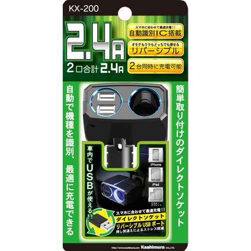 株式会社カシムラ ダイレクトソケット2リバーシブルUSB自動判定2.4A KX200