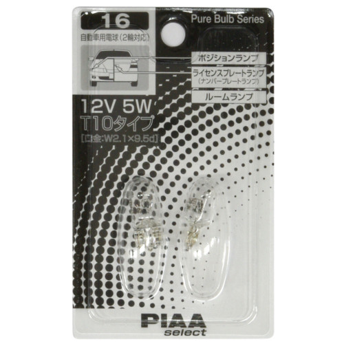 PIAA 補修用自動車用白熱球 HR16 2個入