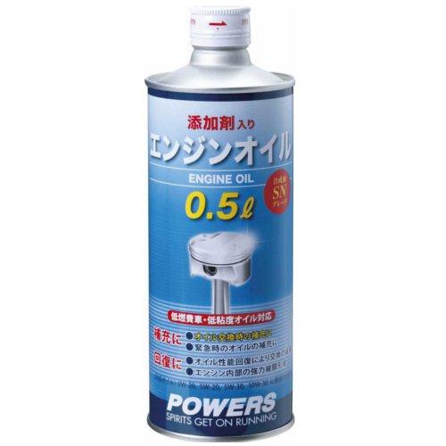 パワーアップジャパン POWERS 添加剤入りエンジンオイル0.5LVA04 [2733]