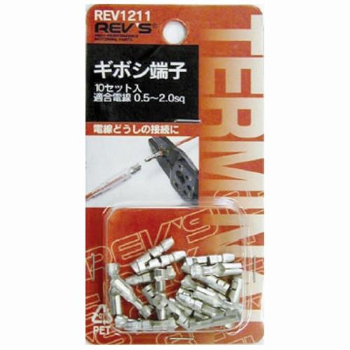 フジックス REV'S ギボシ端子セット REV1211