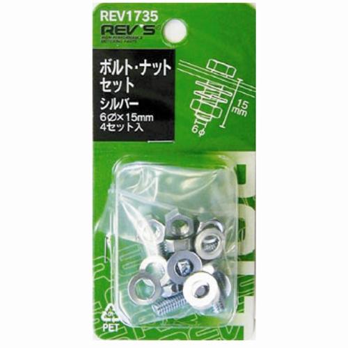 フジックス REV'S ボルトナットセット REV1735 [7357]