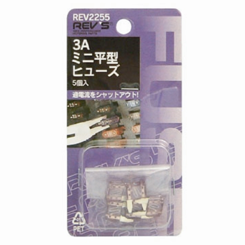 REV'S ミニ平型ヒューズ REV2255