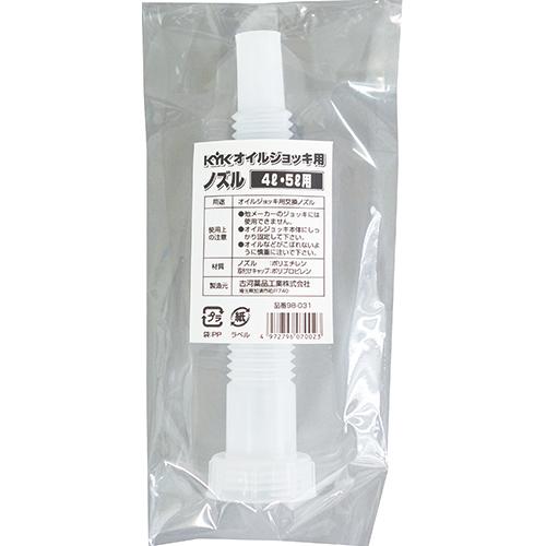 古河薬品工業 KYK オイルジョッキ用ノズル 98-031 [0023]