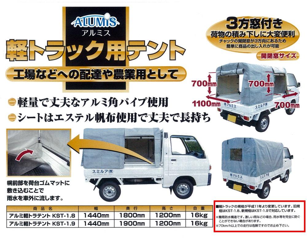 軽 トラ テント 軽トラ幌専門店「ラクホロ」 ウイング式幌、オリジナル荷台シートの...