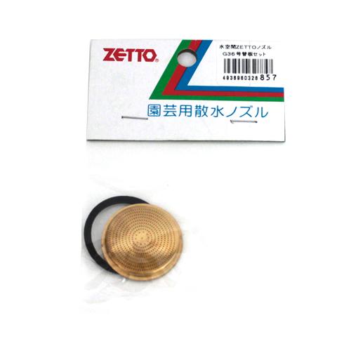 ZETTO 替板セット