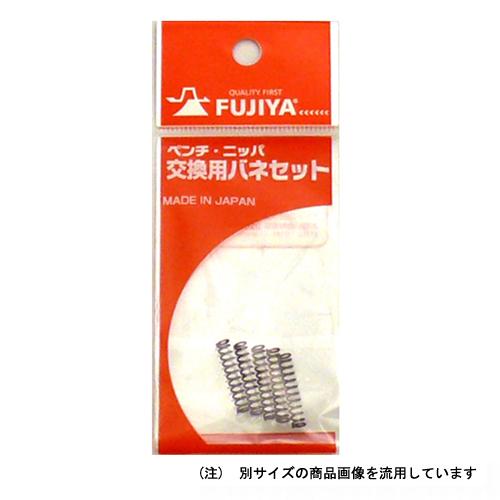 フジ矢 Fujiya フジ矢 ニッパ用バネ 5本入 FNS-5