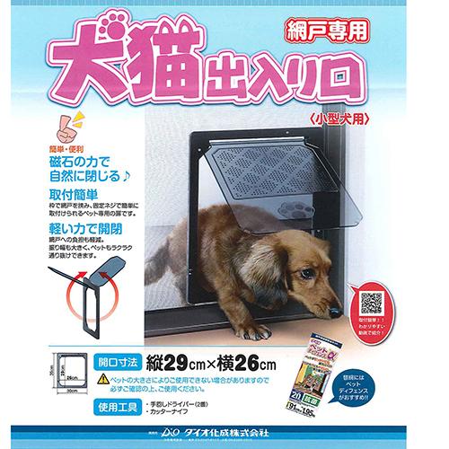 ダイオ化成 網戸用犬猫出入り口 PD3035コガタケンヨウ