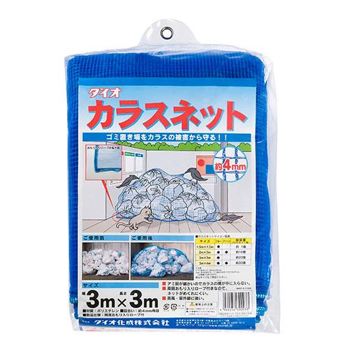 ダイオ化成 カラスネット4mm目 3X3m アオ
