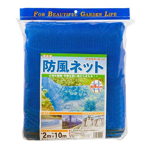 ダイオ化成 ダイオ防風ネット140 2X10m ブルー