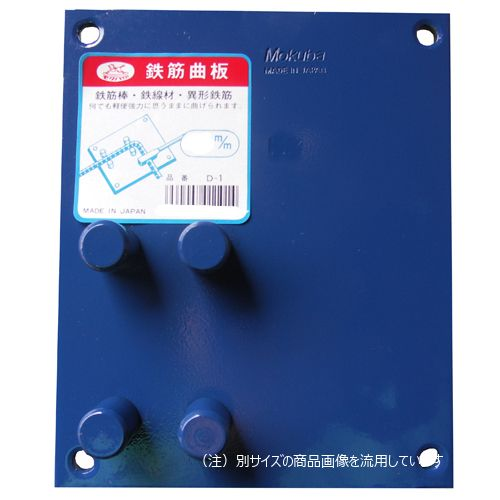 小山刃物製作所 モクバ印 曲板 鉄筋10mm用