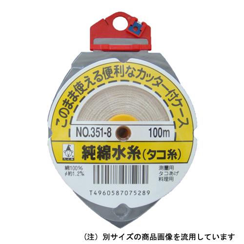 純綿水糸351