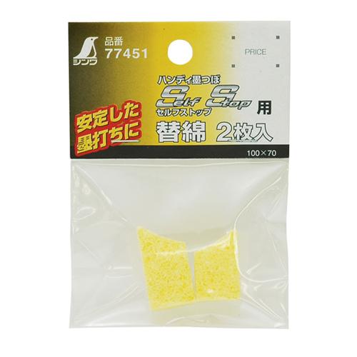 消耗品 替綿 2枚 ハンディ墨つぼSeLfSTop用 77451 1セット(10個)