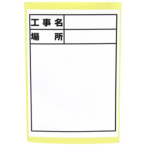 土牛産業 土牛 ホワイトボード用替えシール 標準 日付なし [0850]
