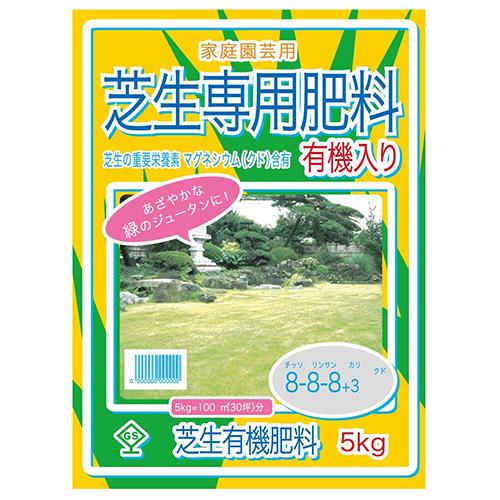 大宮グリーンサービス GS 芝生専用肥料有機入り 5kg