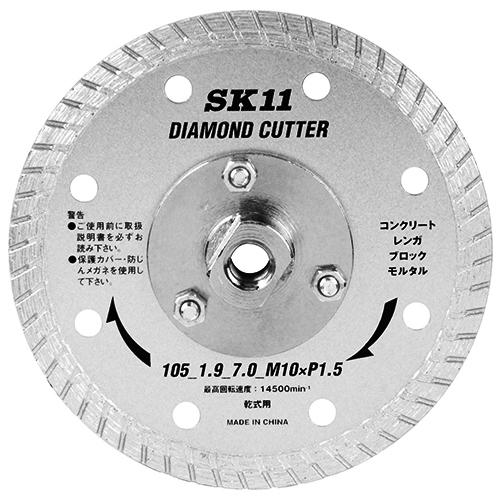 【クリックで詳細表示】SK11フランジ付ダイヤカッター 105MM
