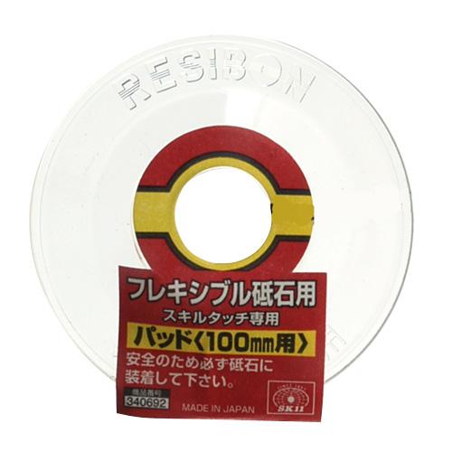 SK11フレキシブル砥石用パッド100MMヨウ