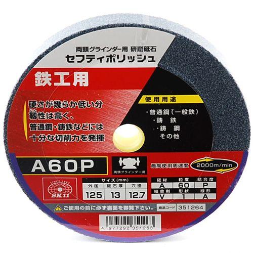 藤原産業 SK11 セフティポリッシュ B 125X13MM A60P