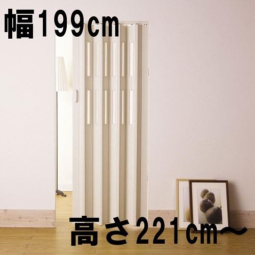 フルネス オーダーサイズ品 パネルドアクレア ホワイトウッド 幅199×高さ221cm