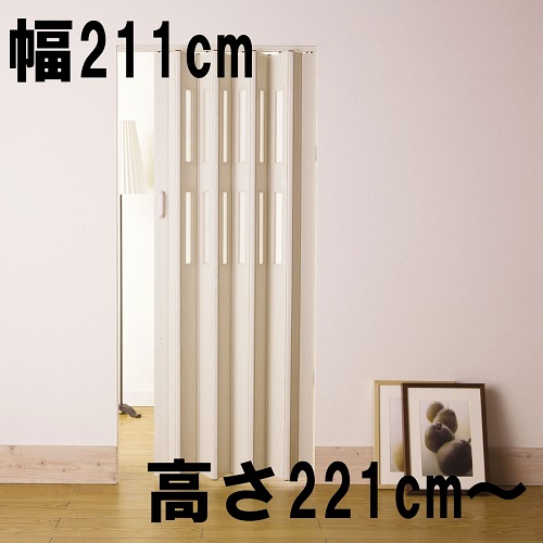 フルネス オーダーサイズ品 パネルドアクレア ホワイトウッド 幅211×高さ225cm